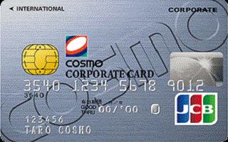 コスモコーポレート一般カード