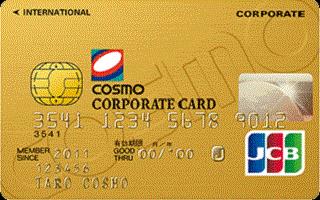 コスモコーポレートゴールドカード